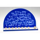 Jumbled Aleph Bet Menorah II