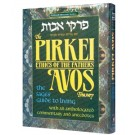 Pirkei Avos Treasury Deluxe Gift Edition
