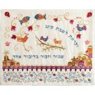 Embroidered Challah Cover fish & Jerusalem