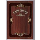 Zemirot Shabbat Bencher