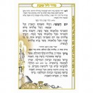 Hashir V'Hashevach Blank Pearl Cover