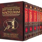 Schottenstein Interlinear Machzor Five Volume Slipcase Set - Full Size Ashkenaz
