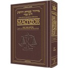 Machzor Rosh Hashanah Interlinear Ashkenaz Maroon Leather