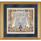 Siyum Memento Print - For the Mesayem
