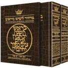 Machzor Rosh Hashanah and Yom Kippur 2 Volume Slipcased Set Sefard Alligator Leather