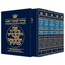 Machzor 5 Volume Slipcased Set Sefard