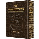 Machzor Pesach Sefard Alligator Leather