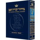 Machzor Yom Kippur Full Size Sefard