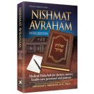 Nishmat Avraham Vol 1 Orach Chaim