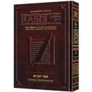 Sapirstein Edition Rashi 5 Devarim Student Size