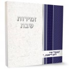 Zmiros Shabbos Square Book Blue