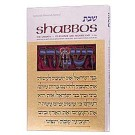Shabbos Its Essence And Significance