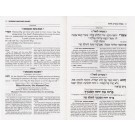 Minchah/Maariv Hebrew/English Pocket Size  Blank White Cover