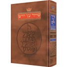 Siddur: Hebrew/English: Complete Full Size - Sefard