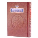 Tehillim Psalms 1 Volume Full Size