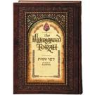 The Illuminated Torah  Sefer Shemos  The Book of Exodus