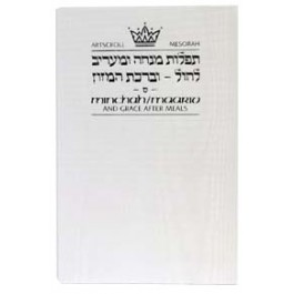 Pocket Minchah Maariv Hebrew/English White Cover