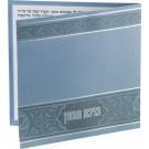Square Blue Birchat Hamazon