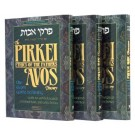 Pirkei Avos Treasury 3 Volume Personalsize Slipcased Set