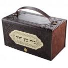 Leatherette Esrog Box w/ Laser Cut Plate
