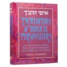 Ishei Hatanach / Encyclopedia Of Biblical Personalities