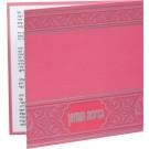 Square Pink Birchat Hamazon