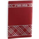 Maroon Pocket Size Mincha Maariv