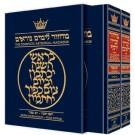 Machzor Rosh Hashanah and Yom Kippur 2 Volume Slipcased Set  Full Size Ashkenaz