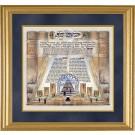 Siyum Memento Print - For the Mesayem