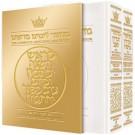Machzor Rosh Hashanah and Yom Kippur 2 Volume Slipcased Set Sefard White Leather