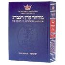 Machzor Yom Kippur Large Type Ashkenaz