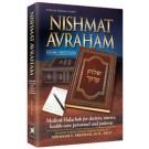 Nishmat Avraham Vol 1 Orach Chaim