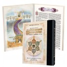 Legacy Ed. - The Illuminated Pirkei Avos - Ethics of the Fathers