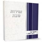 Zmiros Shabbos Square Book Blue