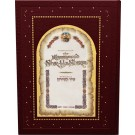 The Illuminated Shir Hashirim Song of Songs
