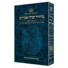 Seif Edition Transliterated Machzor Rosh Hashanah