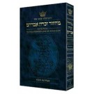 Seif Edition Transliterated Machzor Yom Kippur