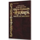 Czuker Edition Bircas Hamazon and Zemiros Translated and Transliterated Leatherette Cover